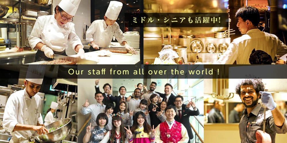 ミドル・シニアも活躍中!Our staff from all over the world !